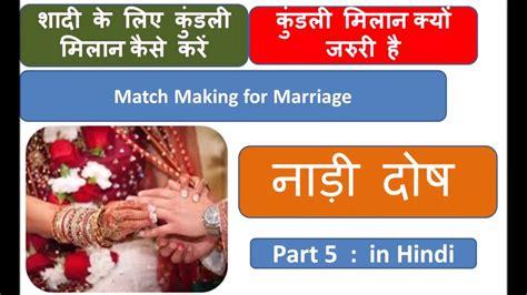 match making hindi kundali jpg 1280x720